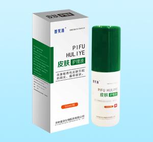 普芙清-皮肤护理液(皮肤杀菌/皮肤消炎杀菌)