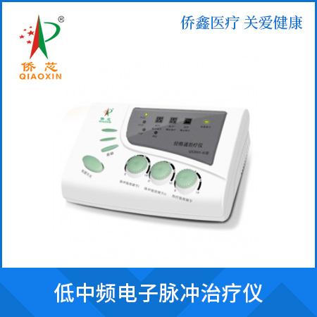 侨芯/低中频电子脉冲治疗仪/理疗仪