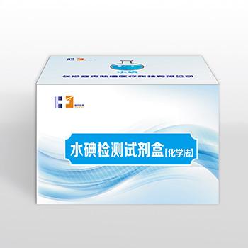 水碘检测试剂(化学法)