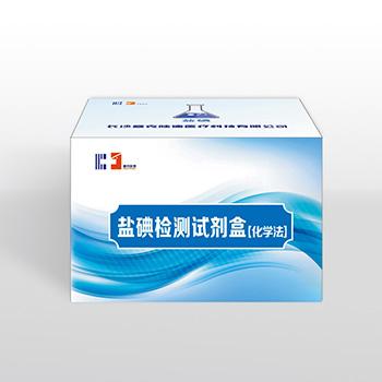 盐碘检测试剂