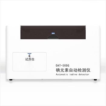 全自動尿碘元素檢測儀DAT-50SG 8點定標 疾控專用