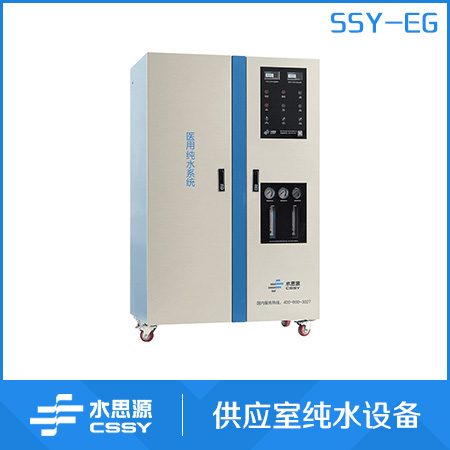 SSY-EG消毒供应室纯水设备