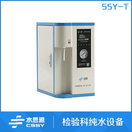 SSY-T检验分析纯水设备