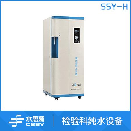 SSY-H检验分析纯水设备(一体机)