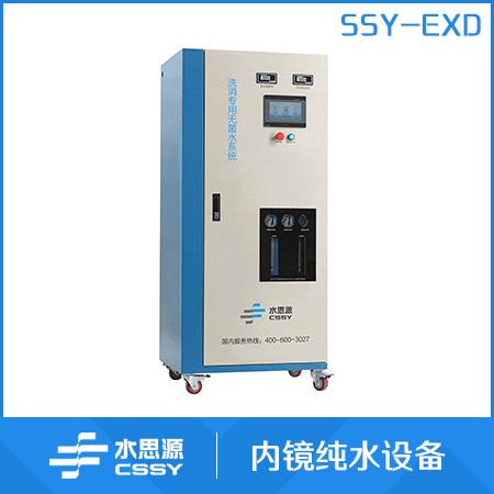 SSY-EXD内镜清洗无菌水设备