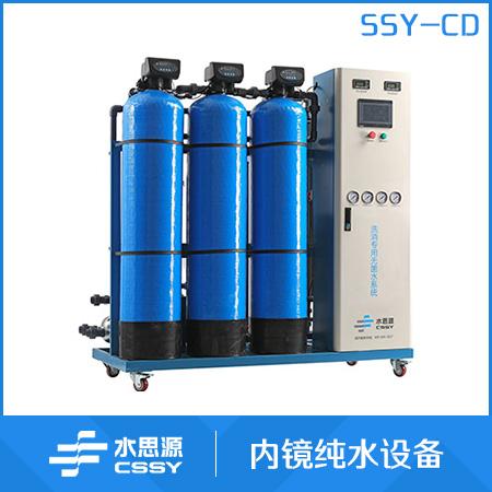 SSY-CD内镜清洗无菌水设备