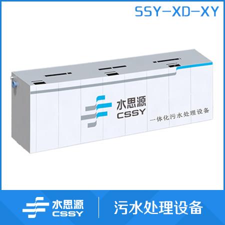 SSY-XD-XY一体化污水处理设备