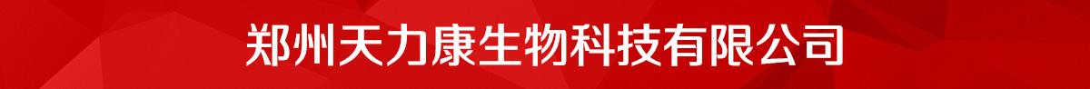 鄭州天力康生物科技有限公司