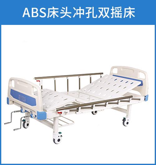 ABS床头冲孔双摇床