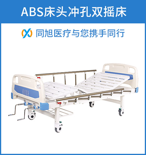 ABS床头条式双摇床