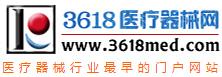 3618医疗器械网