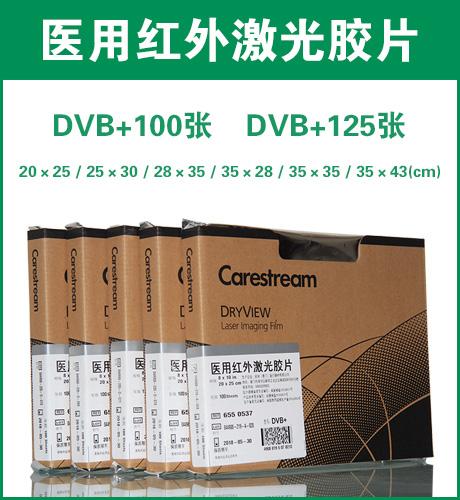 医用激光胶片DVB