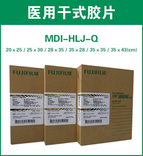 医用干式胶片MDI-HLJ-Q