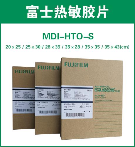 富士热敏HTO-S.-N胶片