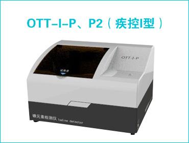 碘元素试剂检测仪