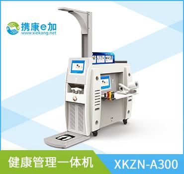 健康管理一體機XKZN-A300