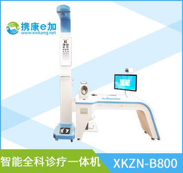 智能全科診療一體機XKZN-B800