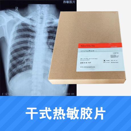 富士医用热敏干式胶片
