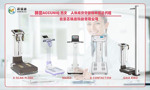 韩国ACCUNIQ杰文人体成分分析仪