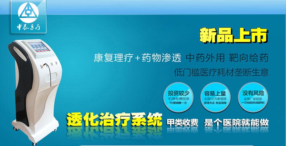 透化治疗系统-产品介绍